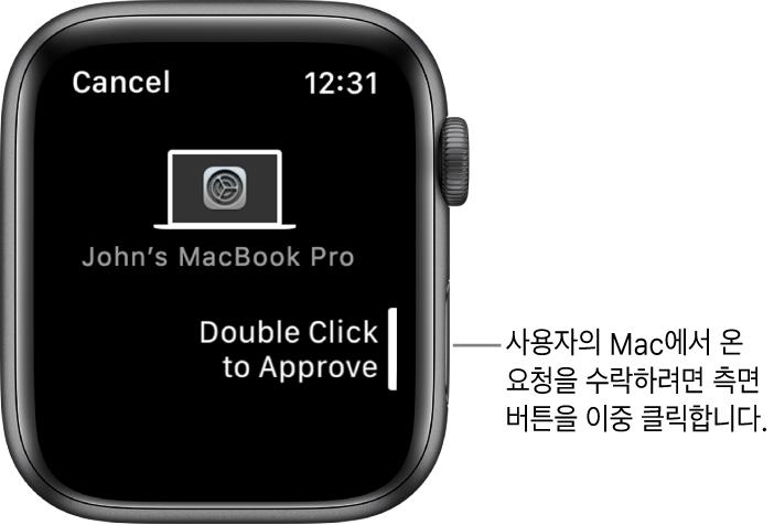 MacBookPro의 승인 요청을 표시하는 AppleWatch.
