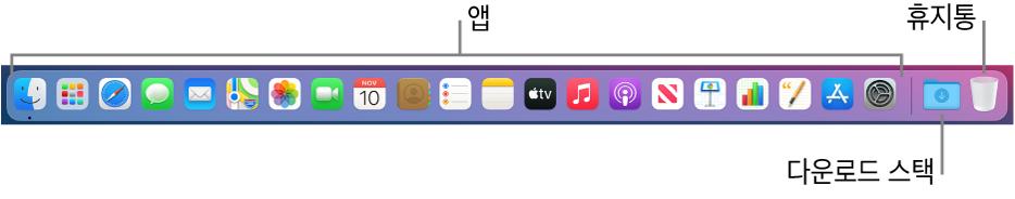 앱 아이콘, 다운로드 스택 및 휴지통을 표시하는 Dock.