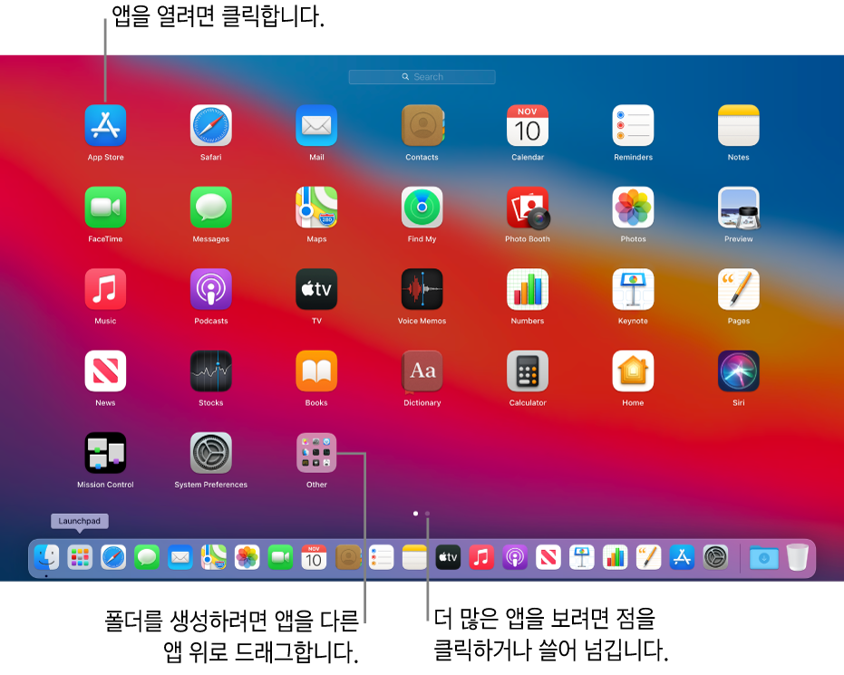 Launchpad는 사용자가 열 수 있는 앱을 표시합니다.