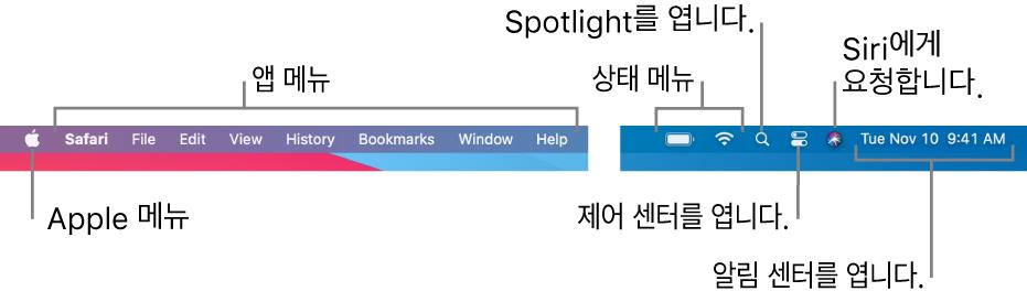 메뉴 막대. 왼쪽에 있는 Apple 메뉴와 앱 메뉴. 오른쪽에 있는 상태 메뉴, Spotlight, 제어 센터, Siri 및 알림 센터.