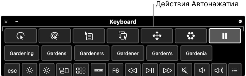 Кнопки действий Автонажатия расположены вдоль верхнего края Ассистивной клавиатуры.