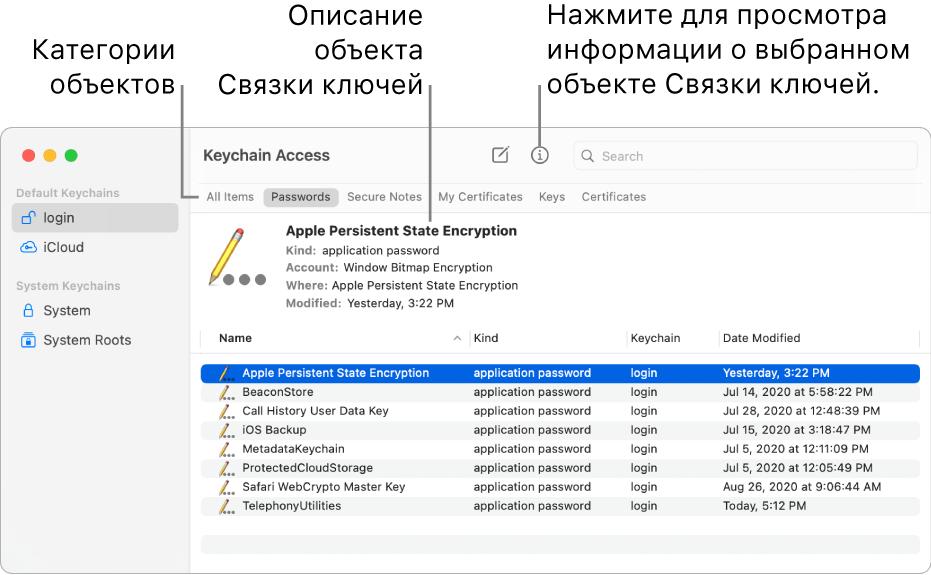 Окно приложения «Связка ключей» сосвязками ключей вбоковом меню. Справа показано описание выбранного пароля связки ключей входа.
