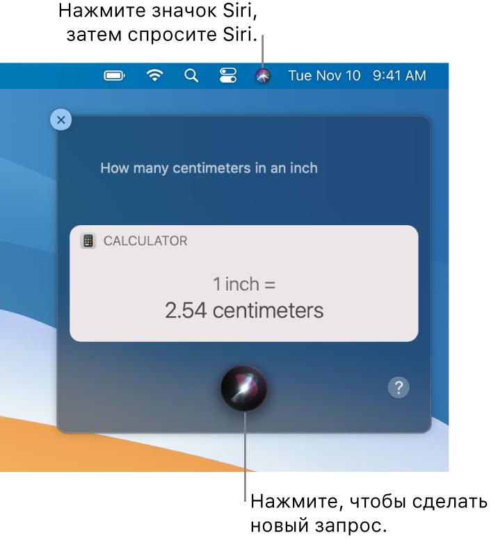 Правая верхняя часть рабочего стола Mac. Встроке меню показан значок Siri. Вокне Siri отображается запрос «Сколько сантиметров вдюйме» сответом (преобразованием изКалькулятора). Нажмите значок поцентру внижней части окна Siri, чтобы отправить другой запрос.