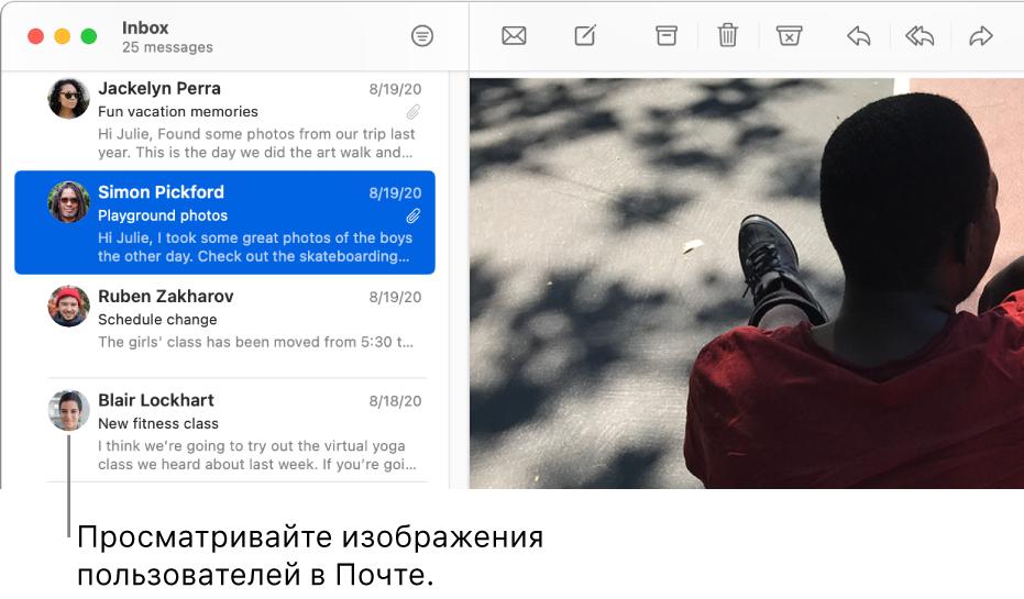 Окно приложения «Почта» сосписком сообщений. Рядом сименами отправителей показаны их картинки.