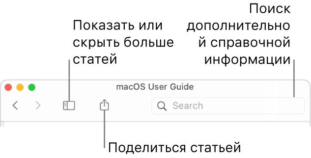 Окно справки. Показаны: кнопка впанели инструментов, позволяющая скрыть или отобразить оглавление; кнопка, позволяющая поделиться темой; иполе поиска потемам справки.