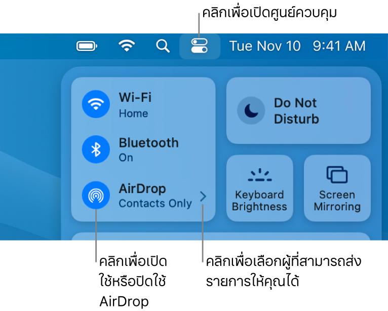 หน้าต่างศูนย์ควบคุมที่แสดงตัวควบคุมสำหรับเปิดใช้หรือปิดใช้ AirDrop และสำหรับเลือกว่าใครที่สามารถส่งรายการถึงคุณได้