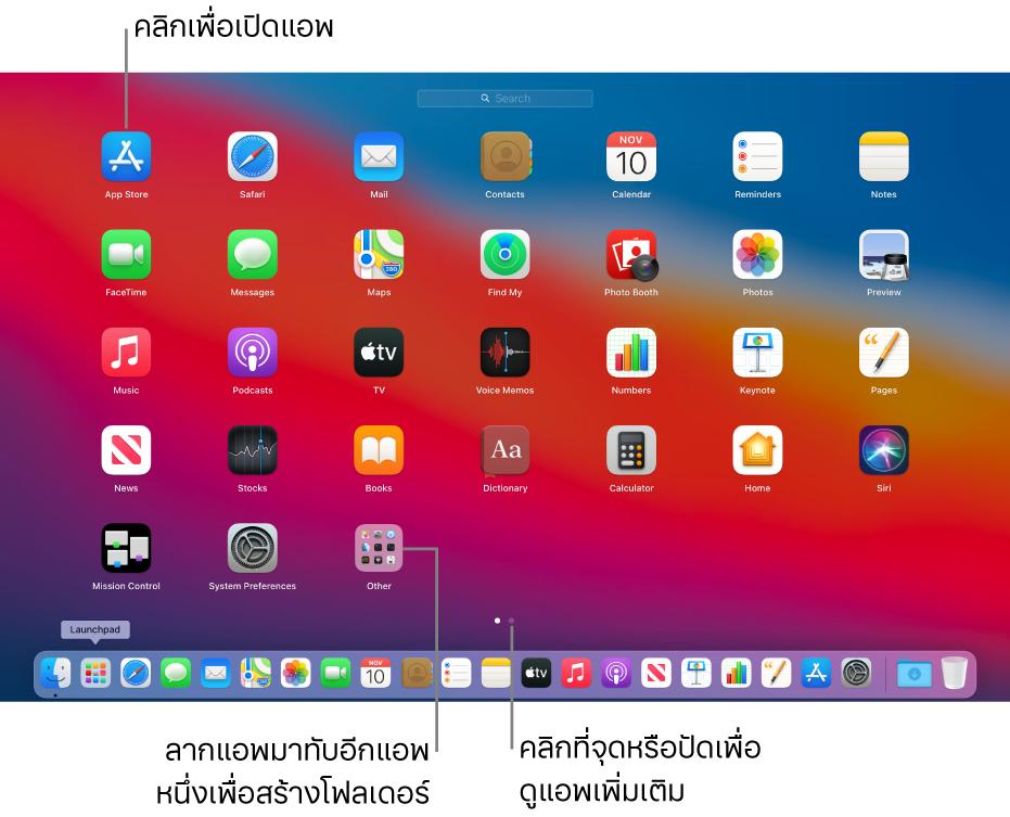 Launchpad แสดงแอพที่คุณสามารถเปิดได้