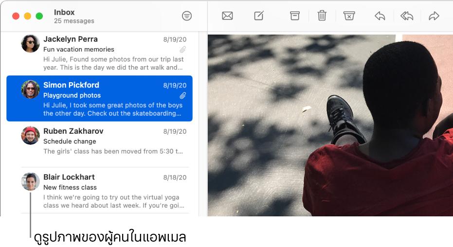 หน้าต่างเมลที่แสดงรายการข้อความโดยมีรูปภาพของผู้ส่งถัดจากชื่อของพวกเขา