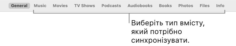 Смуга з кнопками, на якій відображається кнопка «Загальні» і кнопки для вмісту, як от музика, фільми, телешоу тощу.