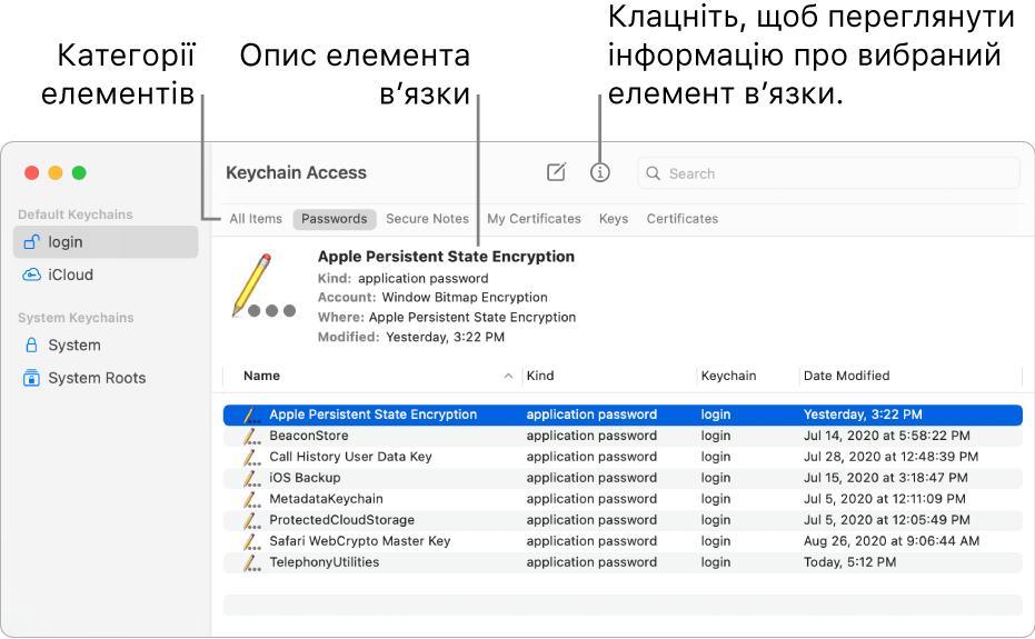 Вікно Ключара з в'язками на бічній панелі. Праворуч показано опис вибраного пароля в'язки «login».