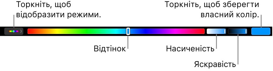 Touch Bar з повзунками відтінку, насиченості та яскравості для режиму HSB. У лівому кінці кнопка для відображення всіх режимів; праворуч кнопка, щоб зберегти власний колір.