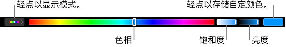 触控栏显示 HSB 模式的色调、饱和度和亮度滑块。左端是显示所有模式的按钮;右端是用于存储自定颜色的按钮。