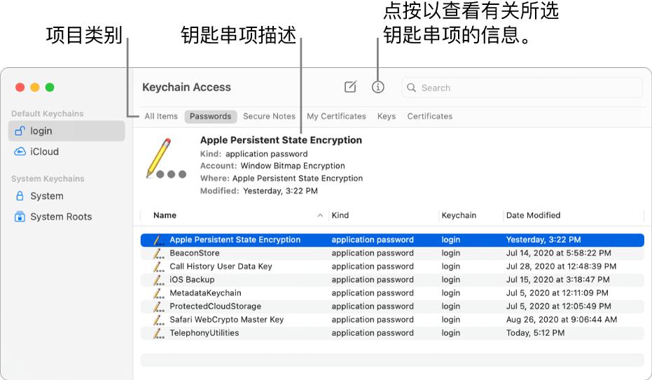 """边栏中显示钥匙串的""""钥匙串访问""""窗口。右侧显示所选登录钥匙串密码的描述。"""