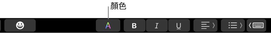 在特定 App 按鈕間顯示「顏色」按鈕的 「觸控欄」。