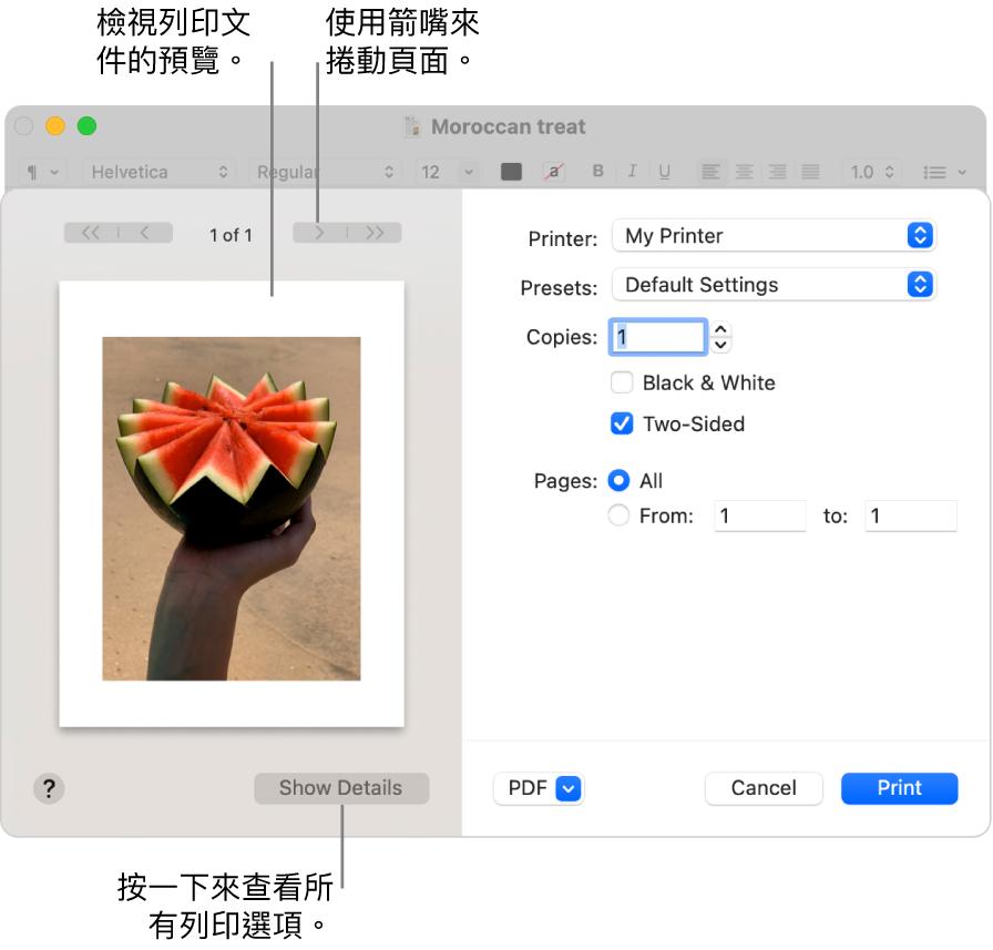 「列印」對話框會顯示你列印工作的預覽畫面。按一下「顯示詳細資料」按鈕來查看所有列印選項。