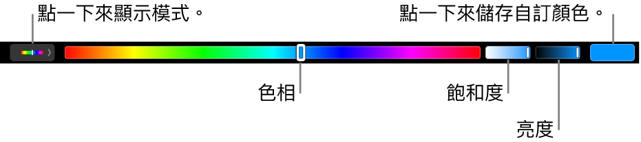 顯示 HSB 模式其色相、飽和度和亮度滑桿的「觸控欄」。最左側為顯示所有模式的按鈕;右側則是可儲存自訂顏色的按鈕。