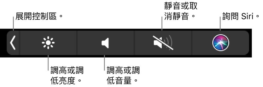 收合的「控制區」包括以下操作的按鈕:由左至右依序是展開「控制區」、增加或減少顯示器亮度和音量、靜音或取消靜音以及詢問 Siri。