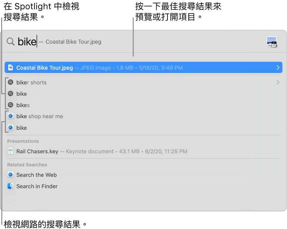 Spotlight 視窗的最上方顯示搜尋欄位中的搜尋文字而下方顯示結果。