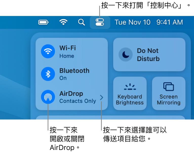 「控制中心」視窗顯示控制項目,用於開啟或關閉 AirDrop,以及選擇誰可以傳送項目給您。
