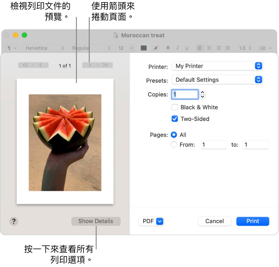 「列印」對話框會顯示您列印工作的預覽畫面。按一下「顯示詳細資訊」按鈕來查看所有列印選項。