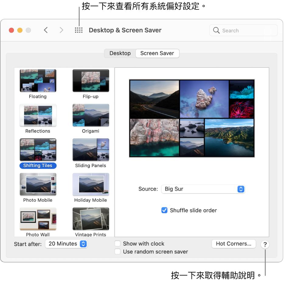 按一下「系統偏好設定」視窗工具列中的「顯示全部」按鈕來查看所有偏好設定圖像。按一下偏好設定面板右下方的「輔助說明」按鈕來查看更多此面板的相關資訊。