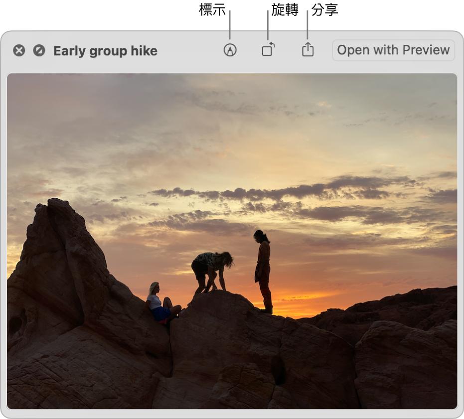 影像顯示在「快速查看」視窗中,並有按鈕可標示、旋轉或分享影像,或是在「預覽程式」App 中打開影像。