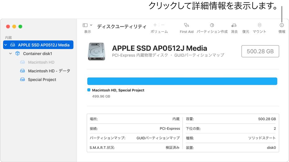 「ディスクユーティリティ」ウインドウ。サイドバーで選択されたデバイスが表示され、右側にそのデバイスについての情報が表示されています。