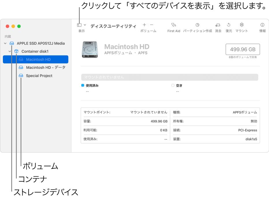 「ディスクユーティリティ」ウインドウ。「すべてのデバイスを表示」で3つのボリューム、1つのコンテナ、1台のストレージデバイスが表示されています。