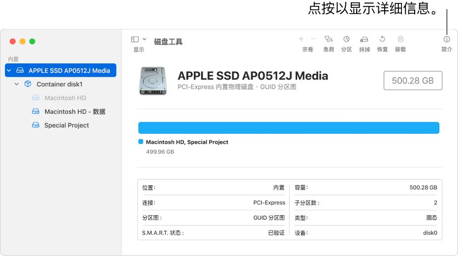 """""""磁盘工具""""窗口,显示边栏中的储存设备已选择,右侧显示该设备相关信息。"""
