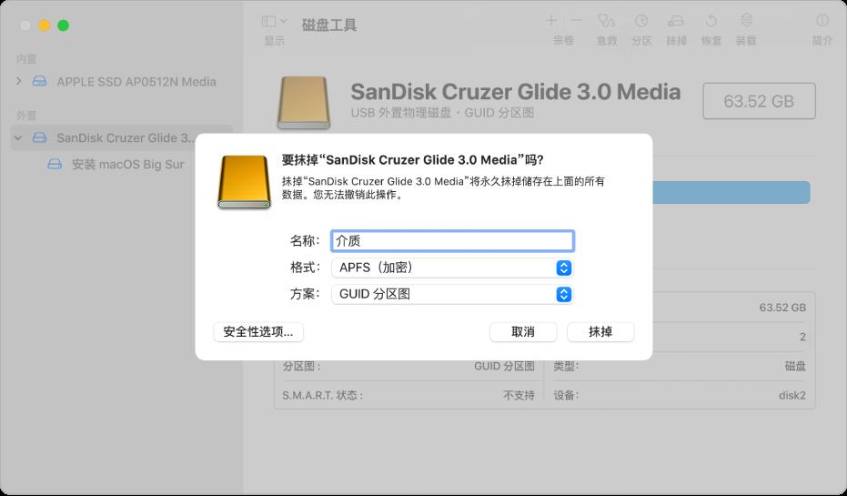 """""""磁盘工具""""窗口,显示已设置为使用 APFS 加密格式重新格式化闪存驱动器的抹掉对话框。"""