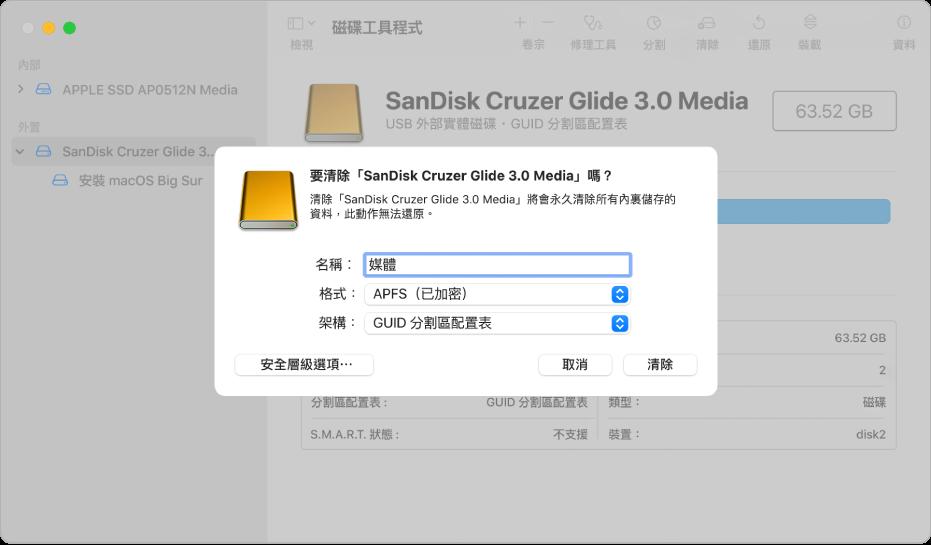 「磁碟工具程式」視窗,顯示正在設定清除對話框,以使用 APFS 加密格式重新格式化隨身碟。