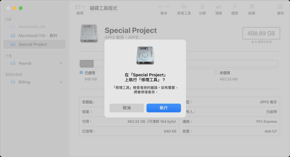 「磁碟工具程式」視窗正在顯示「修理工具」確定對話框。