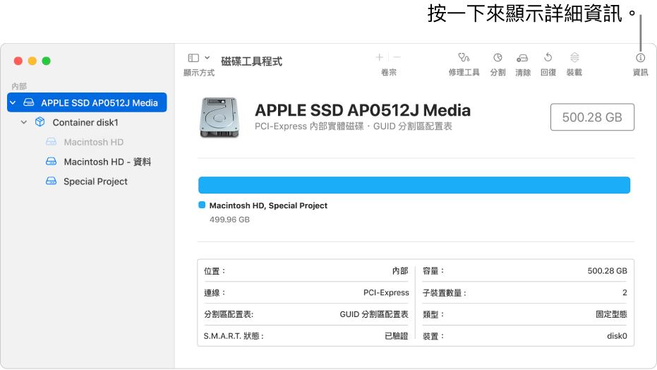 「磁碟工具程式」視窗顯示側邊欄中選取的儲存裝置,右側顯示裝置的相關資訊。