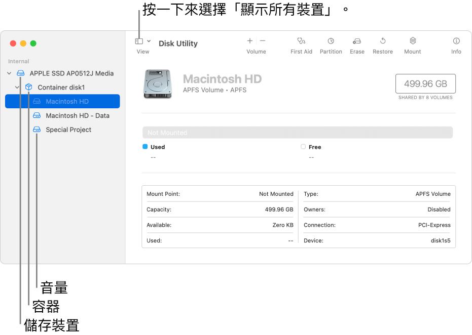 使用「顯示所有裝置」顯示方式的「磁碟工具程式」視窗。