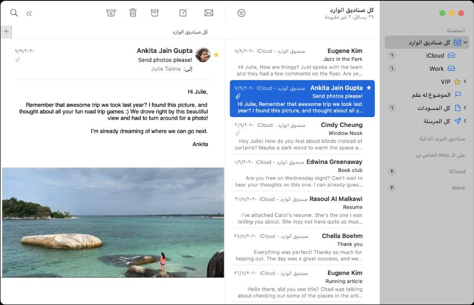الشريط الجانبي في نافذة البريد يعرض صناديق البريد لحسابي iCloud والعمل.
