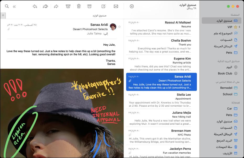 الشريط الجانبي في نافذة البريد يعرض عدة صناديق بريد لحساب iCloud.