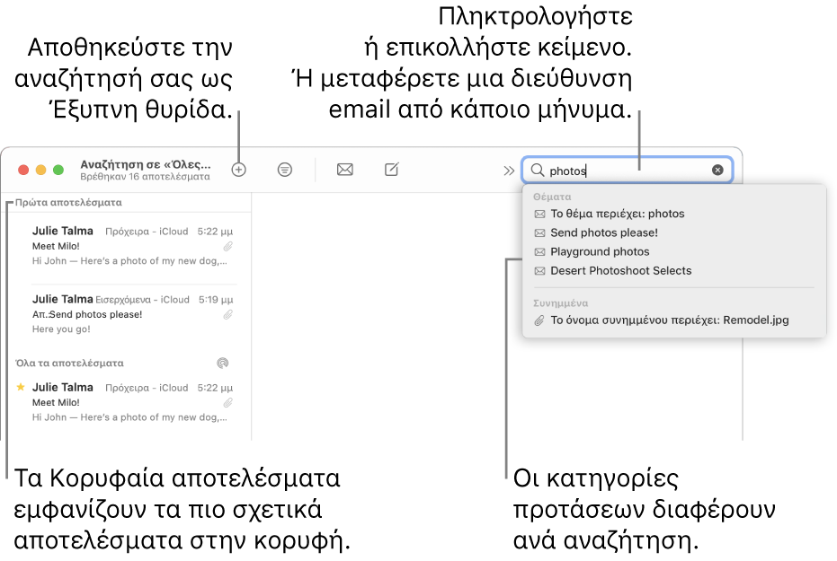 Η θυρίδα στην οποία γίνεται αναζήτηση επισημαίνεται στη γραμμή αναζήτησης. Για αναζήτηση σε διαφορετική θυρίδα, κάντε κλικ στο όνομά της. Μπορείτε να πληκτρολογήσετε ή να επικολλήσετε κείμενο στο πεδίο αναζήτησης ή να μεταφέρετε μια διεύθυνση email από ένα μήνυμα. Καθώς πληκτρολογείτε, εμφανίζονται προτάσεις κάτω από το πεδίο αναζήτησης. Οργανώνονται σε κατηγορίες, όπως «Θέμα» ή «Συνημμένα», ανάλογα με το κείμενο αναζήτησης. Τα «Κορυφαία αποτελέσματα» εμφανίζουν πρώτα τα πιο σχετικά αποτελέσματα.