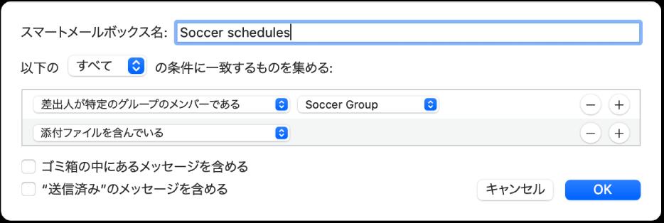 「サッカーのスケジュール」という名前のグループの条件が表示されている「スマートグループ」ウインドウ。このグループには2つの条件があり、1番目の条件には、左から順に「差出人が特定のグループのメンバーである」(ポップアップメニューで選択されています)と「サッカーのグループ」(ポップアップメニューで選択されています)という2つの条件があります。2番目の条件には「添付ファイルを含んでいる」(ポップアップメニューで選択されています)という1つの条件があります。