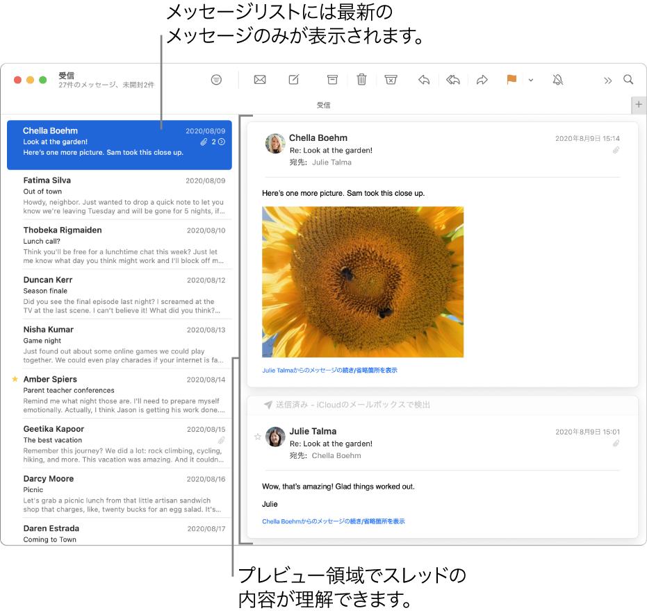 スレッドの一番新しいメッセージのみがメッセージリストに表示されています。一番上のメッセージ内の数字は、現在のメールボックスにあるスレッドのメッセージ数を示しています。プレビュー領域でスレッドの内容が理解できます。