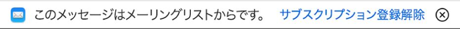 プレビュー領域のメッセージヘッダの下にあるバナーに、メーリングリストからのメッセージであることが示されています。登録を解除するためのリンクが右端にあります。