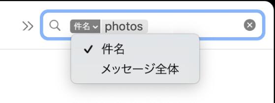 検索フィルタ。次の2つのオプションを表示するために下矢印がクリックされています: 「件名」と「メッセージ全体」。「件名」が選択されています。
