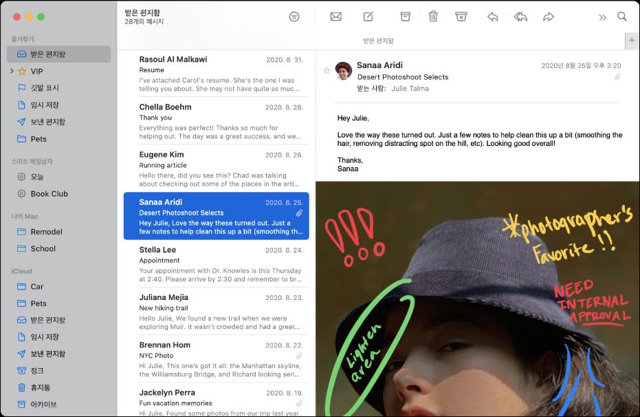 iCloud 계정의 여러 받은 편지함을 표시하는 Mail 윈도우의 사이드바.