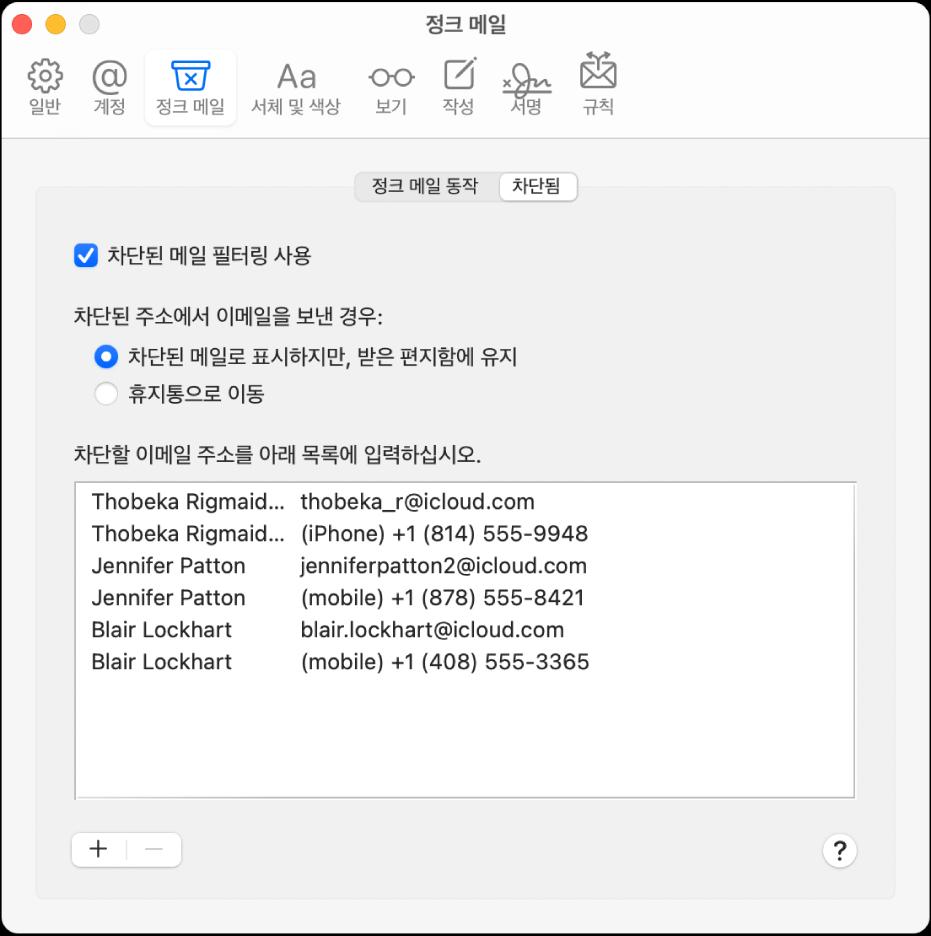 차단된 발신자를 표시하는 차단됨 환경설정 패널. 차단 메일 필터링을 활성화하는 체크상자와 차단된 메일을 표시하지만 받은 편지함에 유지하는 옵션이 선택되어 있음.