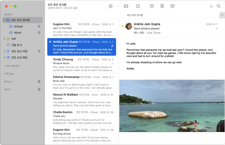 iCloud 및 직장 계정의 받은 편지함을 표시하는 Mail 윈도우의 사이드바.