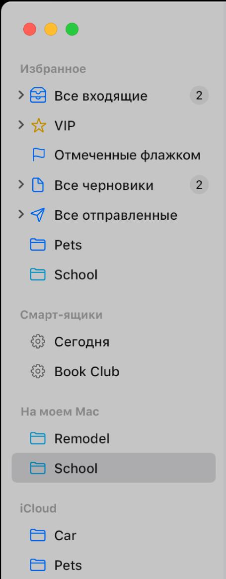 Боковое меню Почты со стандартными ящиками (такими как «Входящие» и «Черновики») в верхней части бокового меню и ящиками, созданными в разделах «На моем Mac» и «iCloud».