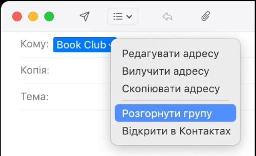 Електронний лист, у полі адреси якого показано групу та спливне меню з командою «Розгорнути групу».
