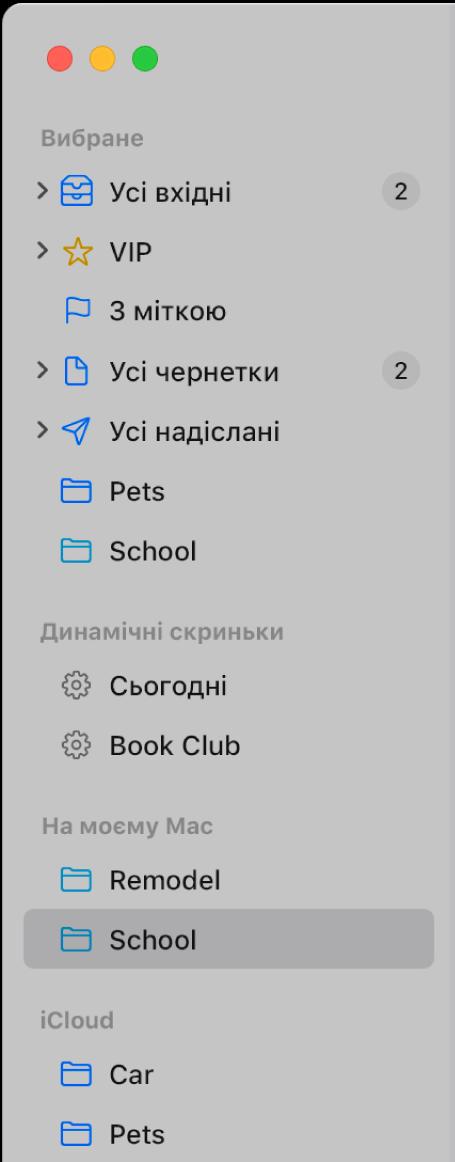 Бічна панель програми «Пошта», на якій угорі відображаються стандартні скриньки (Вхідні та Чернетки), а також скриньки, створені в розділі «На моєму Mac» і iCloud.