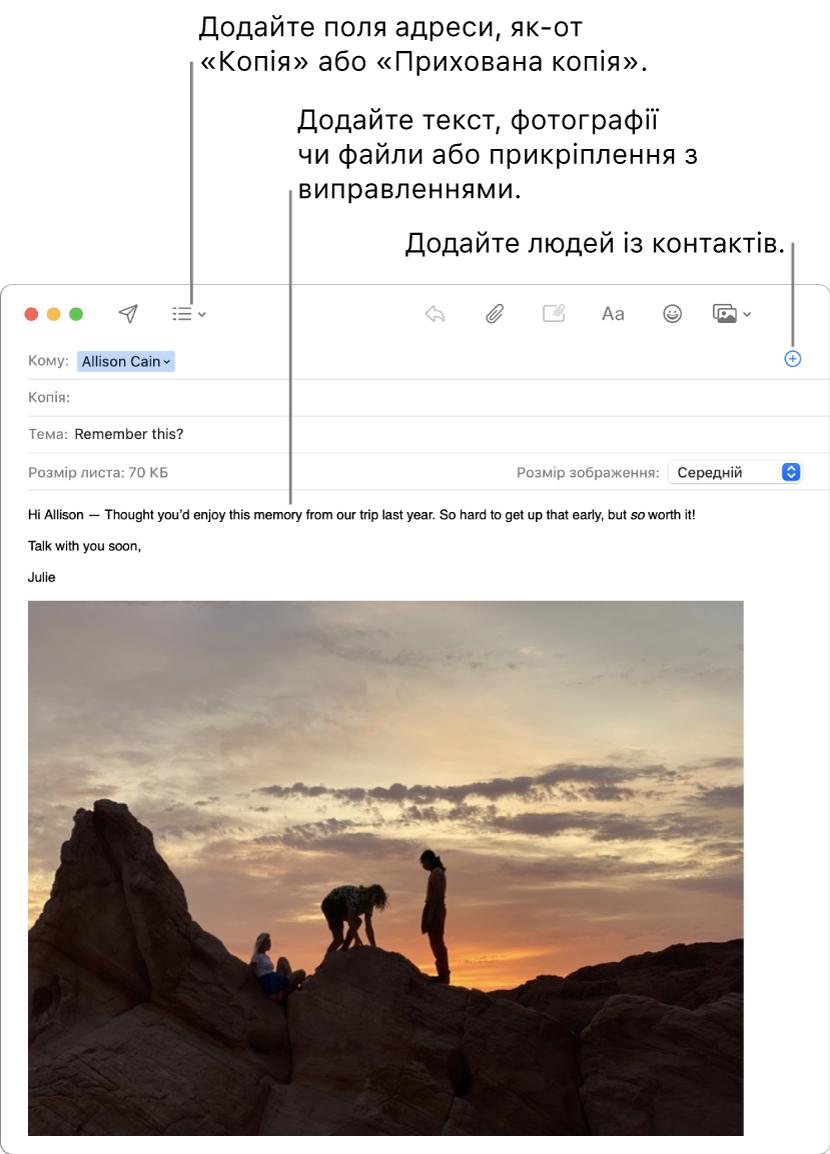 Вікно нового листа з кнопкою «Поля заголовків», кнопкою «Додати» в полі адреси (для додавання користувачів із програми «Контакти») і позначеним зображенням у тілі листа.