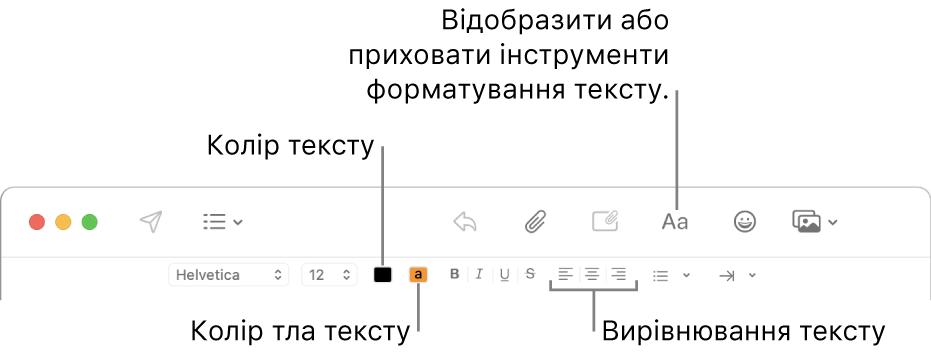 Панель інструментів і смуга форматування у вікні нового листа, на яких розміщено кнопки кольору тексту, кольору тла тексту та кнопки вирівнювання тексту.