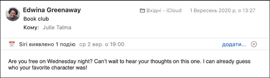 Банер під заголовком повідомлення в області попереднього перегляду показує інформацію про подію, знайдену Siri в листі. Посилання для додавання події в Календар, розташоване з правого кінця.